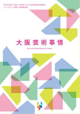 大阪芸術事情