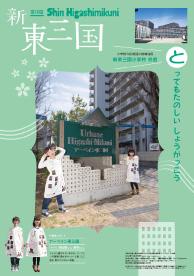 淀川区・新東三国のポスター
