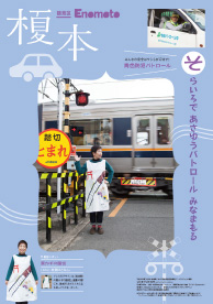 鶴見区・榎本のポスター