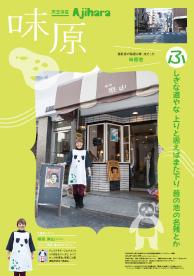 天王寺区・味原のポスター