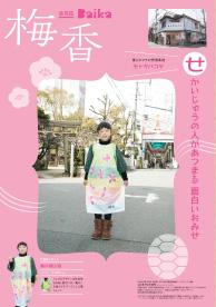 此花区・梅香のポスター