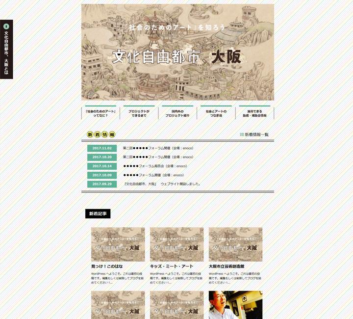 文化自由都市、大阪ホームページ