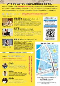 文化自由都市、大阪フォーラム