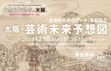 大阪・芸術未来予想図|Webサイト公開記念フォーラム