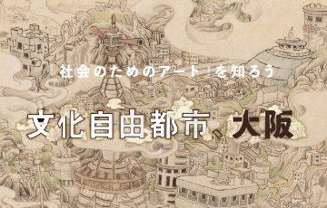 社会のためのアートを知ろう「文化自由都市、大阪」
